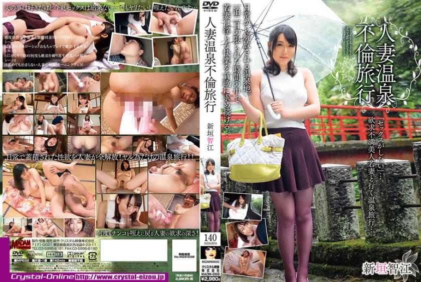 【エロ動画】人妻温泉不倫旅行 新垣智江のトップ画像