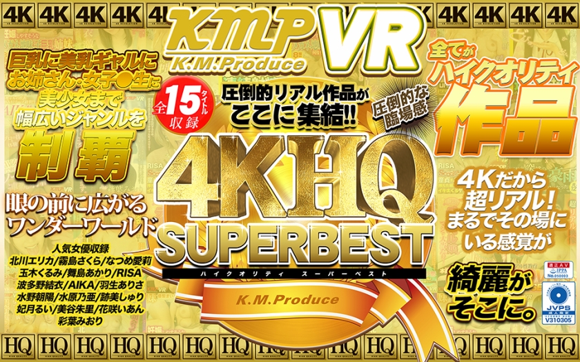 【エロ動画】【VR】4KHQSUPER BEST 圧倒的リアル作品ががここに集結!! 北川エリカ 霧島さくら なつめ愛莉……のトップ画像