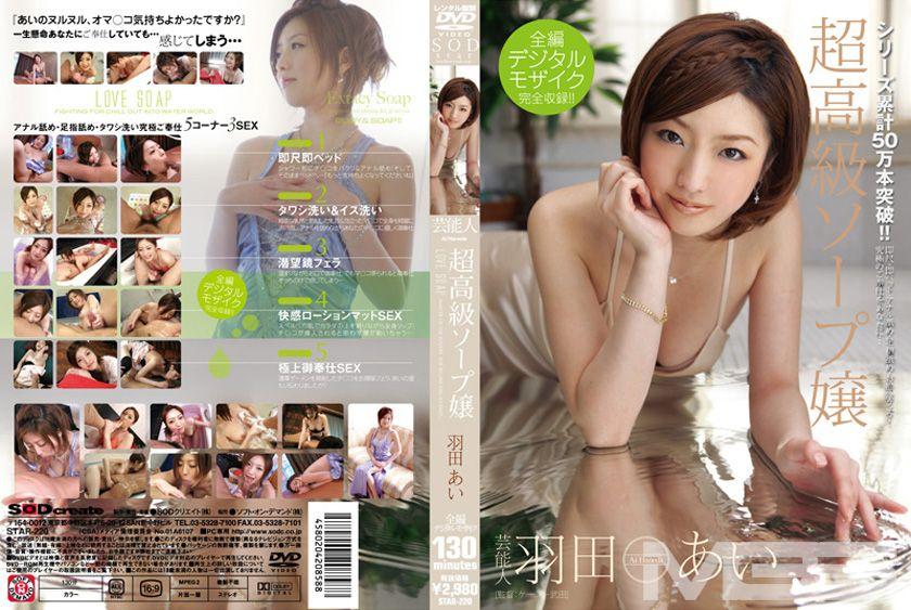 【エロ動画】芸能人 羽田あい 超高級ソープ嬢のトップ画像