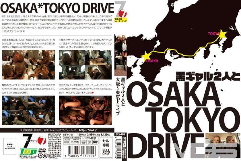 【エロ動画】黒ギャル2人と、大阪~東京ドライブ。のトップ画像