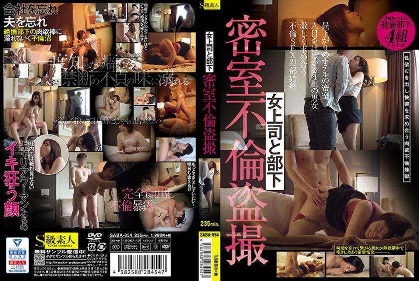 【エロ動画】女上司と部下 密室不倫盗撮のトップ画像