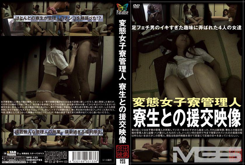 【エロ動画】変態女子寮管理人 寮生との援交映像のトップ画像