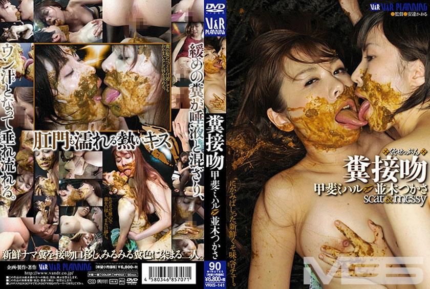 【エロ動画】糞接吻 甲斐ミハル/並木つかさのトップ画像