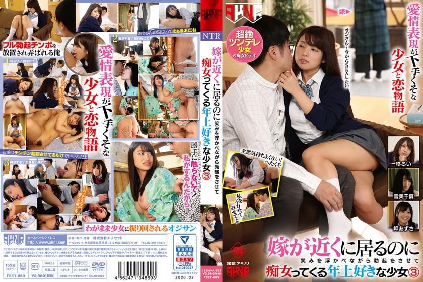 【エロ動画】嫁が近くに居るのに笑みを浮かべながら勃起をさせて痴女ってくる年上好きな少女 3 雪美千夏 岬あずさ 柊るいのトップ画像