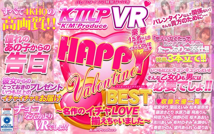 【エロ動画】【VR】HAPPY Valentine BEST ~名作のイチャLOVE揃えちゃいました~ 篠宮ゆり 深田え……のトップ画像