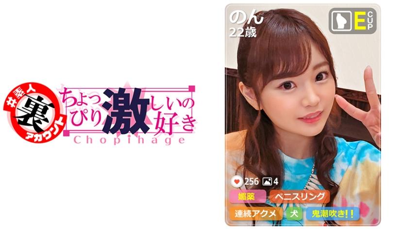 【エロ動画】のんのトップ画像