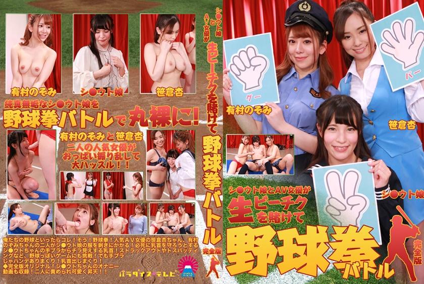 【エロ動画】シ●ウト娘とAV女優が生ビーチクを賭けて野球拳バトル完全版のトップ画像