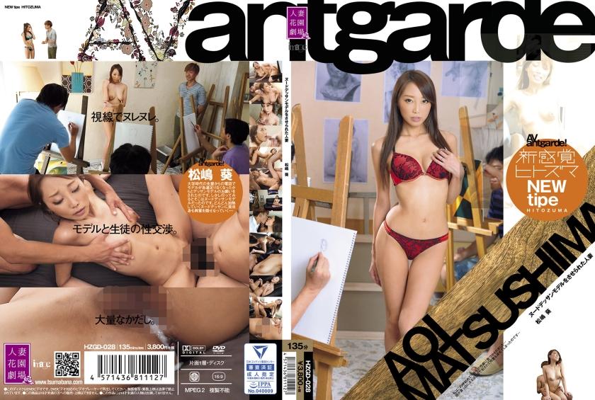 【エロ動画】ヌードデッサンモデルをさせられた人妻 松嶋葵のトップ画像