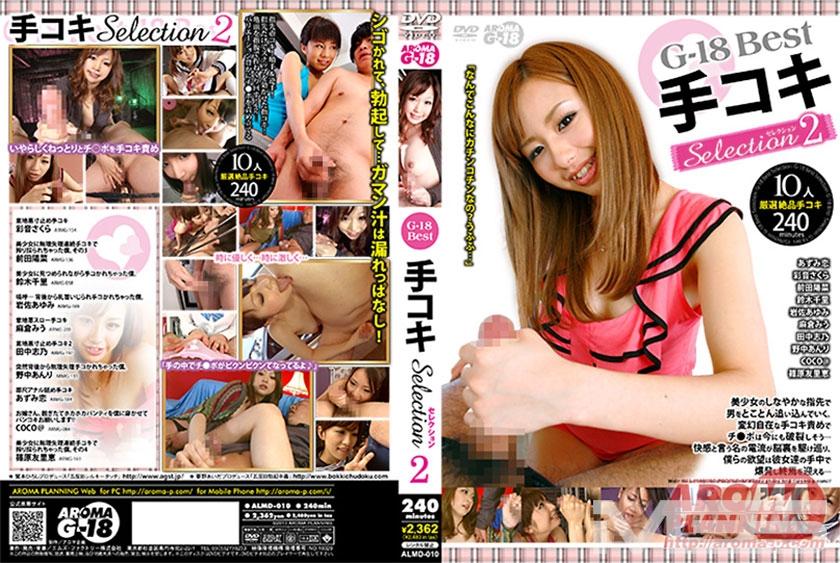 【エロ動画】G-18 Best 手コキ Selection 2のトップ画像