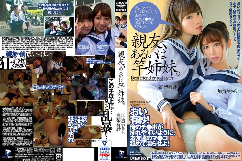 【エロ動画】親友、あるいは竿姉妹。 加賀美さら 高梨有紗のトップ画像