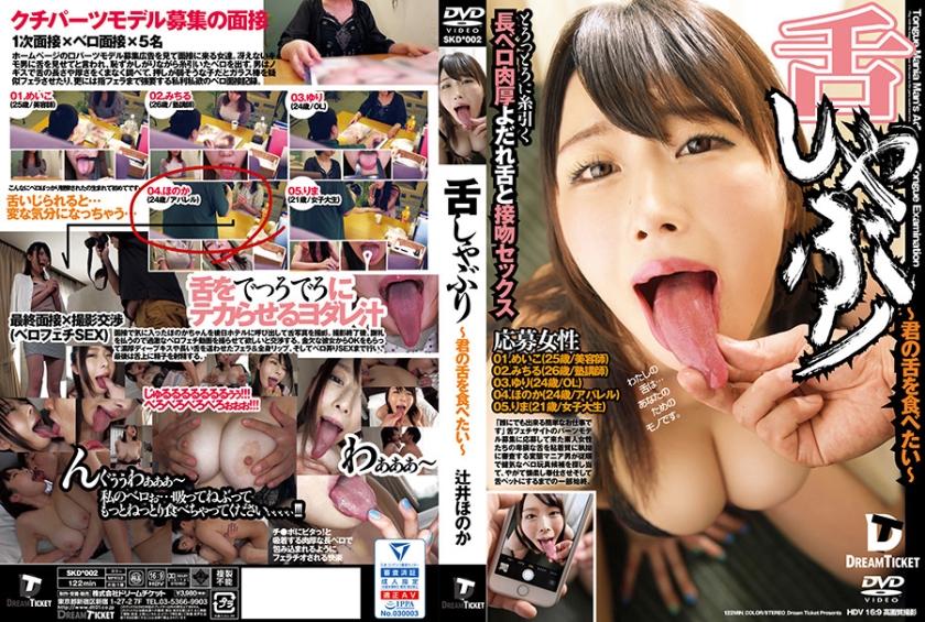 【エロ動画】舌しゃぶり~君の舌を食べたい~ 辻井ほのかのトップ画像