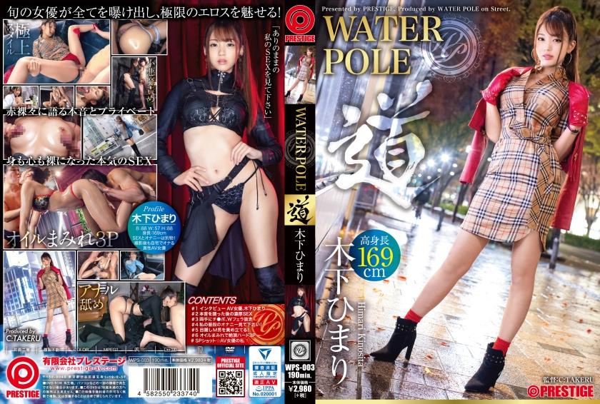 【エロ動画】WATER POLE ~道~ 木下ひまり  旬の女優が全てを曝け出し、極限のエロスを魅せる!のアイキャッチ画像
