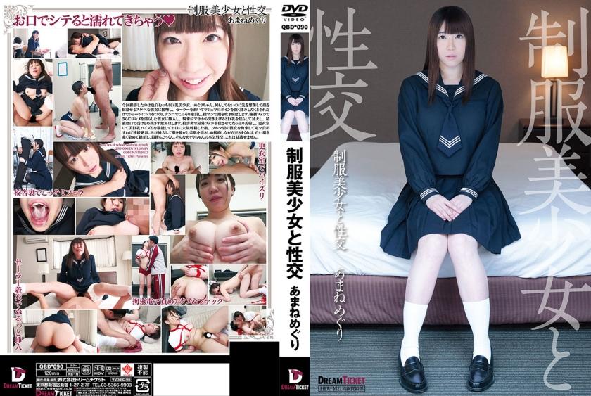 【エロ動画】制服美少女と性交 あまねめぐりのトップ画像