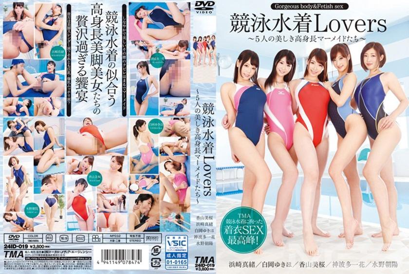 【エロ動画】競泳水着Lovers ~5人の美しき高身長マーメイドたち~のアイキャッチ画像