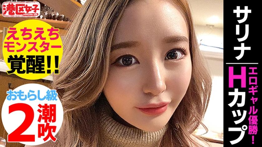【エロ動画】サリナ(23)のトップ画像