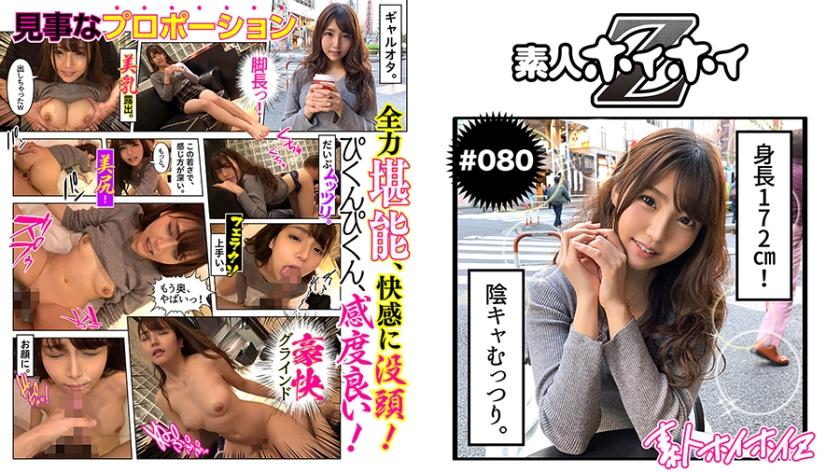 【エロ動画】mana(21) 素人ホイホイZ・素人・マッチングアプリ・長身・グラビア体型・陰キャ・美少女・長身・美乳・顔……のトップ画像