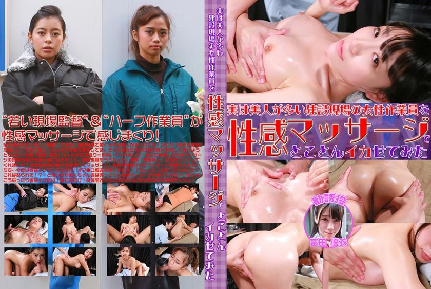 【エロ動画】実は美人が多い建設現場の女性作業員を性感マッサージでとことんイカせてみた 富田優衣のトップ画像