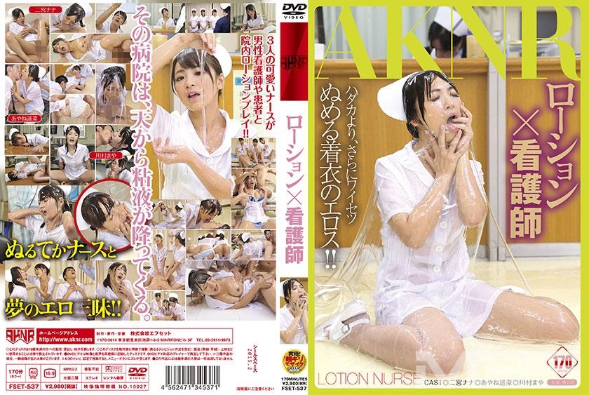 【エロ動画】ローション×看護師 二宮ナナ あやね遥菜 川村まやのアイキャッチ画像