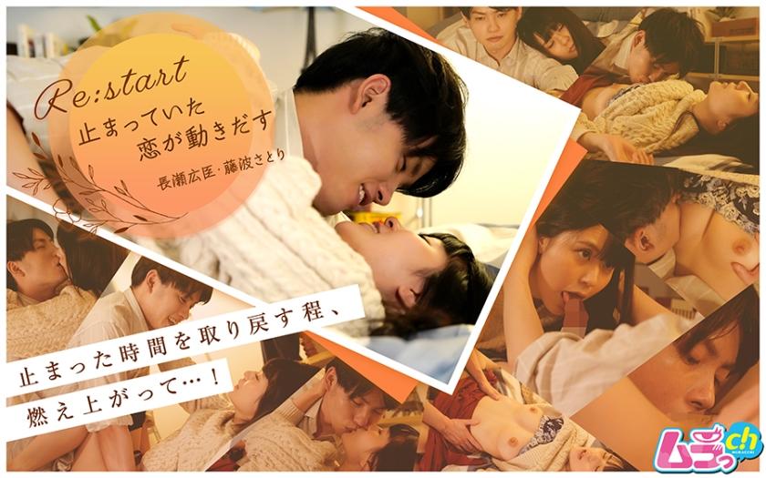 【エロ動画】Re:start~止まっていた恋が動きだす~ 藤波さとり 長瀬広臣のトップ画像