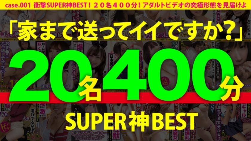 【エロ動画】【期間限定販売】【MGS独占配信BEST】家まで送ってイイですか?SUPER神BEST vol.01!厳選2……のトップ画像