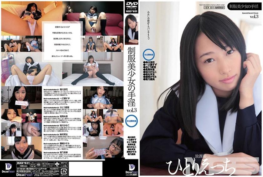 【エロ動画】制服美少女の手淫 vol.3  一之瀬すず さとう愛理 高秀朱里 桜川かなこのトップ画像
