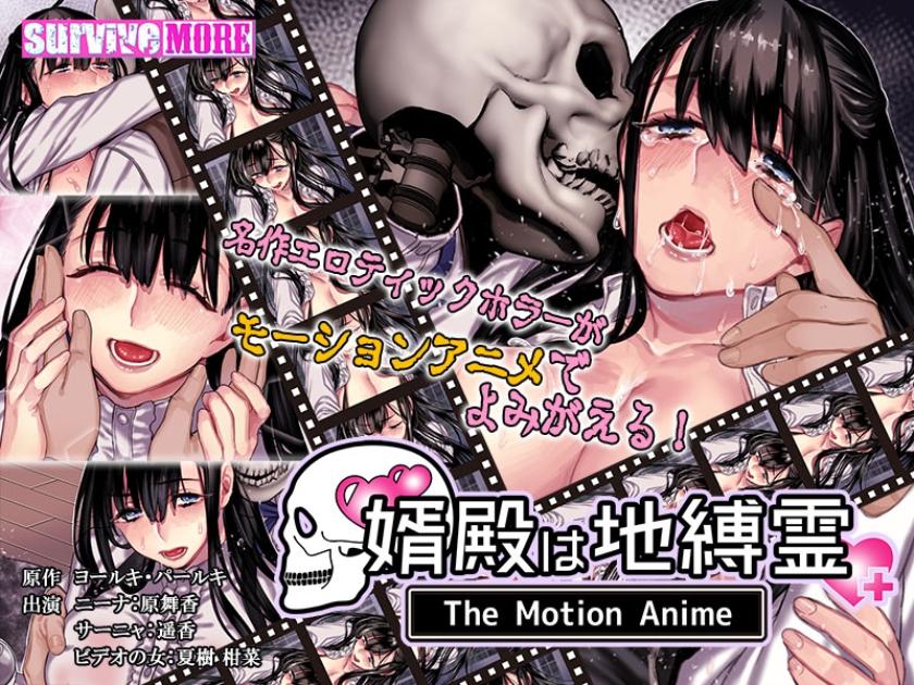 【エロ動画】婿殿は地縛霊 The Motion Animeのトップ画像