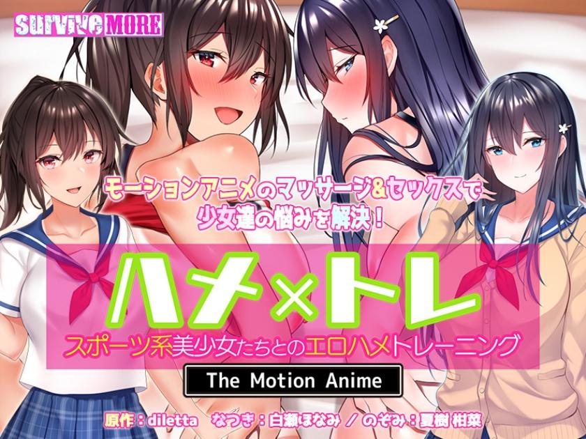 【エロ動画】ハメ×トレ -スポーツ系美少女たちとのエロハメトレーニング- The Motion Animeのトップ画像