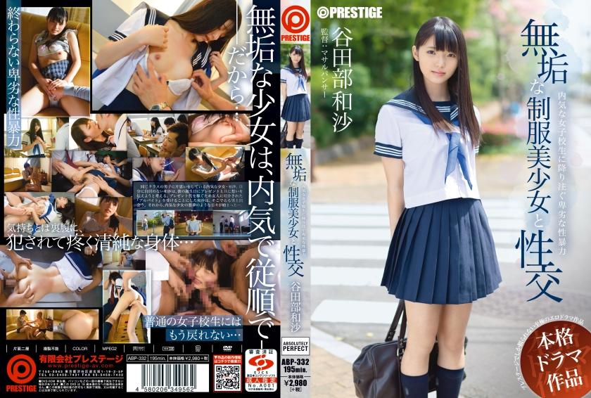 【エロ動画】無垢な制服美少女と性交 谷田部和沙のトップ画像