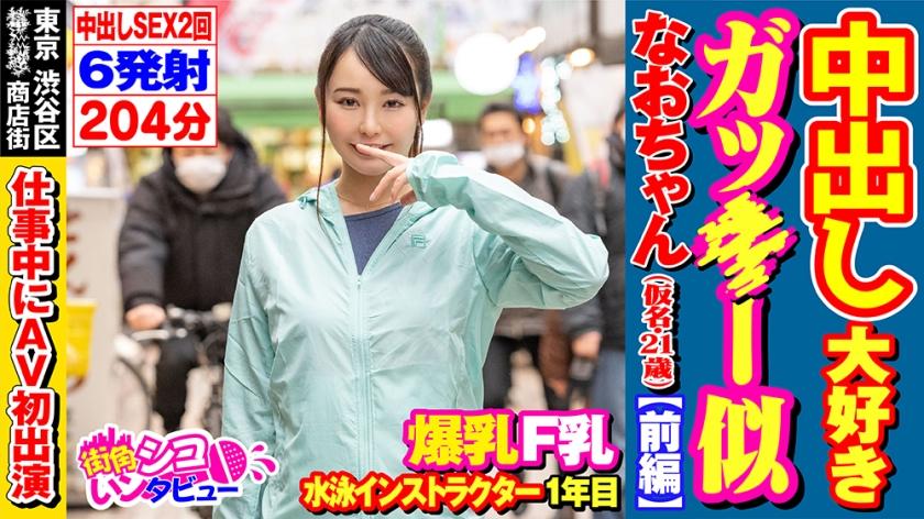 【エロ動画】なおちゃん(21)のアイキャッチ画像