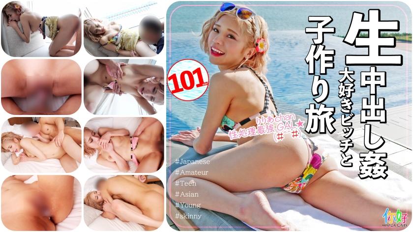 【エロ動画】生中出し姦大好きビッチと子作り旅 りりあchanのトップ画像