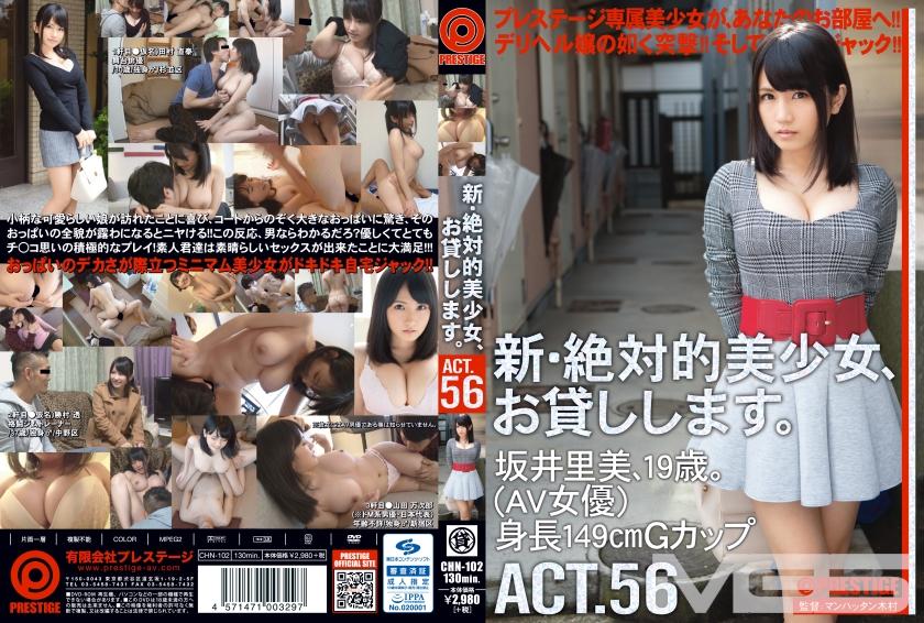 【エロ動画】新・絶対的美少女、お貸しします。 56 坂井里美のトップ画像