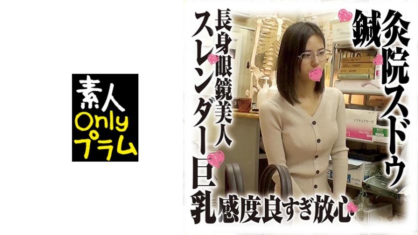 【エロ動画】鍼灸院すどう盗撮り下ろし 5 感じてないフリが下手だねえのトップ画像
