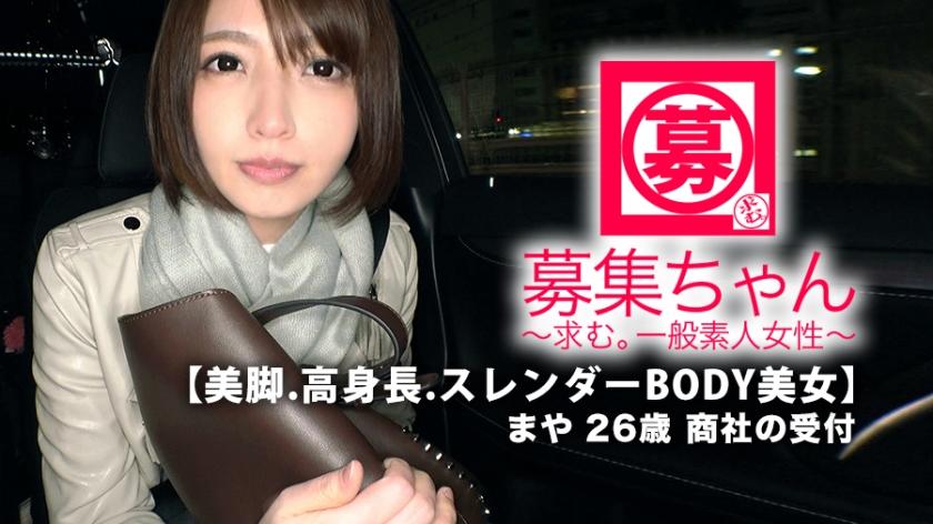 【エロ動画】【絶世の美女】26歳【人生勝ち組】まやちゃん参上!商社の受付をしている彼女の応募理由は『寂しくなって…♪』ヤ……のトップ画像