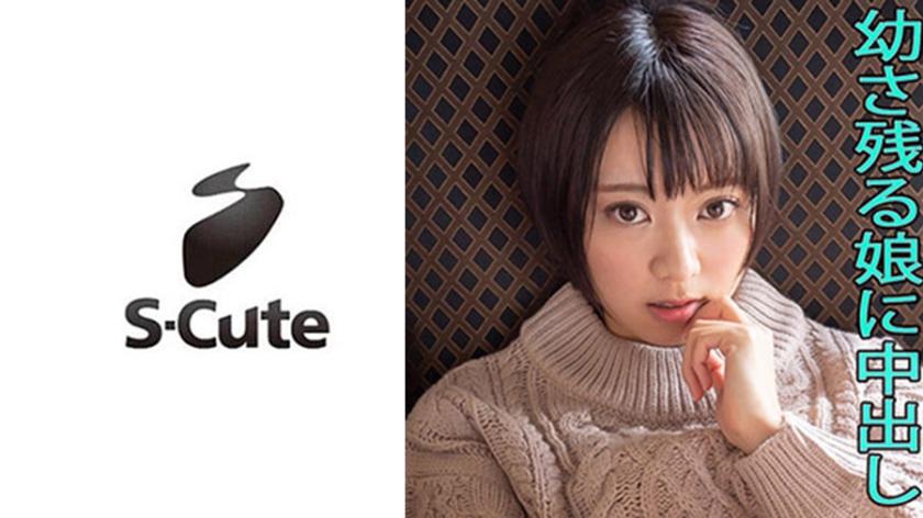 【エロ動画】すず(20) S-Cute 華奢な美少女と中出しHのトップ画像