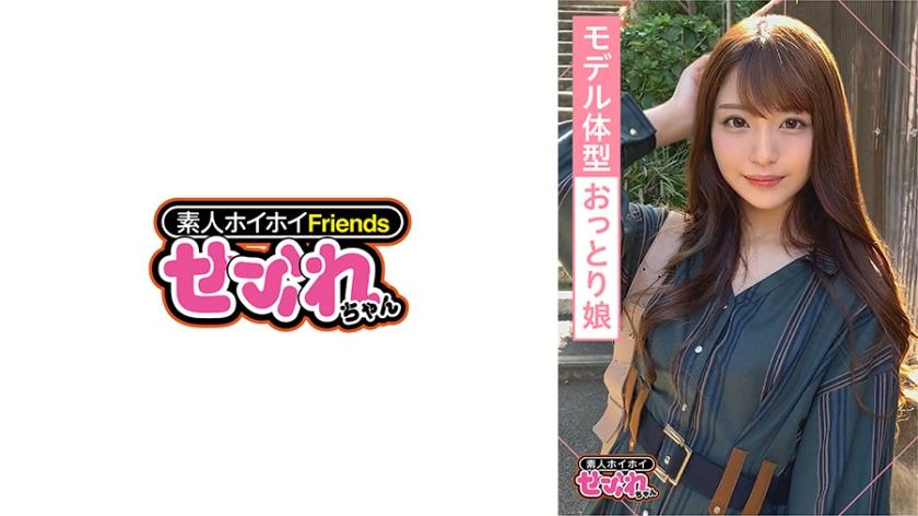 【エロ動画】HIMARI(23) 素人ホイホイ・セフレ・高身長・美人・モデル系・おっとり・2発射・オナニー・自然体・激ピ……のトップ画像