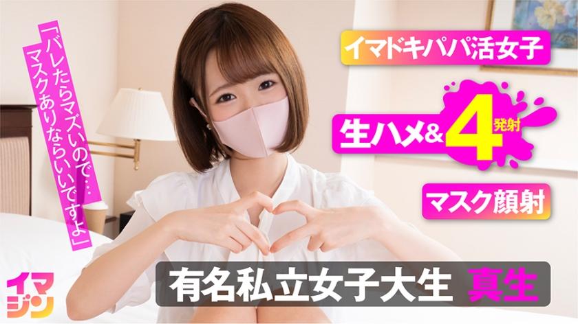 【エロ動画】真生のトップ画像