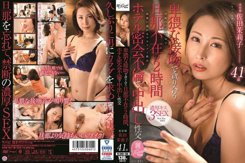 【エロ動画】卑猥な接吻で貪り合う旦那不在の2時間。ホテル密会不倫で中出し性交 美容師 佐田茉莉子 41歳のトップ画像