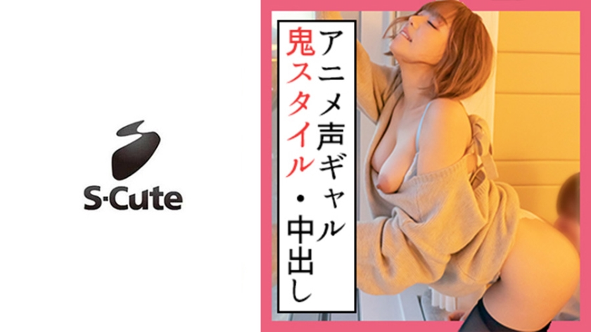 【エロ動画】まお(20) S-Cute ハメ潮が我慢できない巨乳娘の淫乱Hのトップ画像